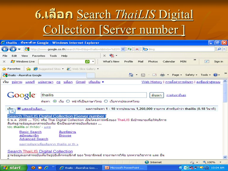 6.เลือก Search ThaiLIS Digital Collection [Server number ]